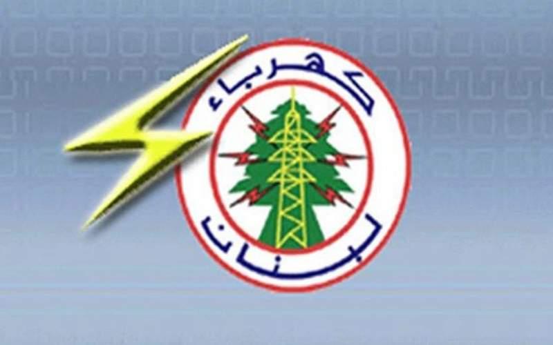 مؤسسة كهرباء لبنان تعتذر!