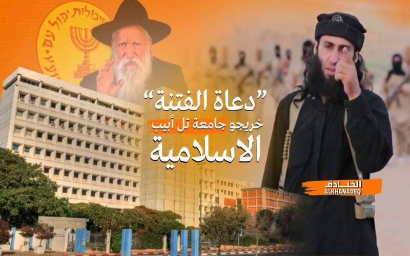 جامعة تل أبيب الإسلامية: الموساد يخرّج